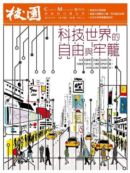 校園雜誌雙月刊2016年11、12月號:科技世界的自由與牢籠