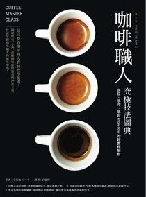 咖啡職人究極技法圖典