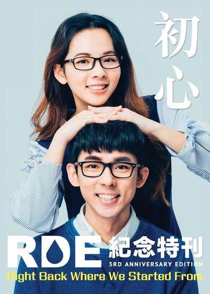 RDE英語閱刊 01月號/2018 第8期