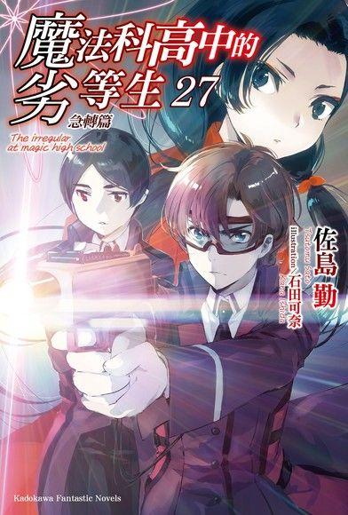 魔法科高中的劣等生 (27)(小說)