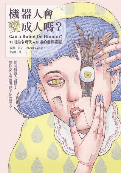 機器人會變成人嗎?