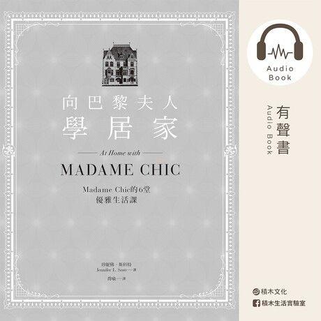 向巴黎夫人學居家:Madame Chic的6堂優雅生活課(有聲書)