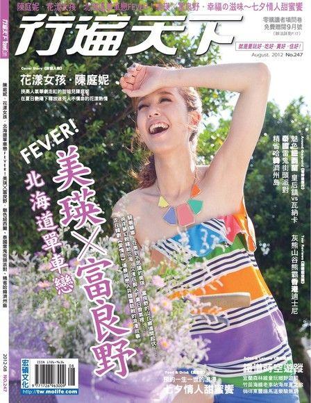 行遍天下旅遊雜誌 08月號/2012 第247期