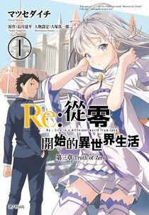 Re:從零開始的異世界生活 第三章 Truth of Zero(01)
