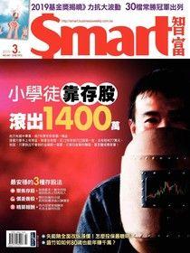 Smart 智富 03月號/2019 第247期