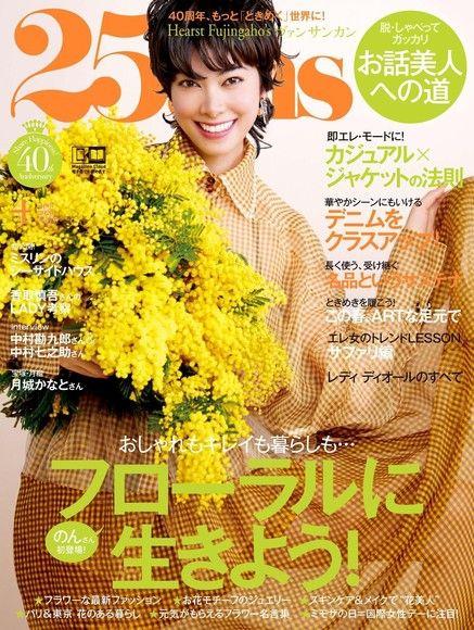 25ans 2020年04月號 【日文版】