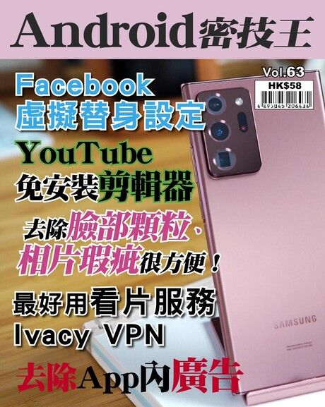 Android 密技王 第63期