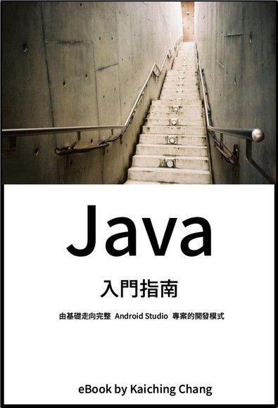 Java 入門指南