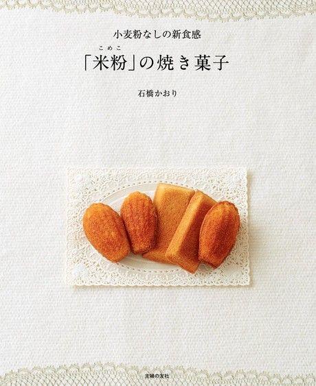 不含小麥粉的新食感 「米麩」燒菓子