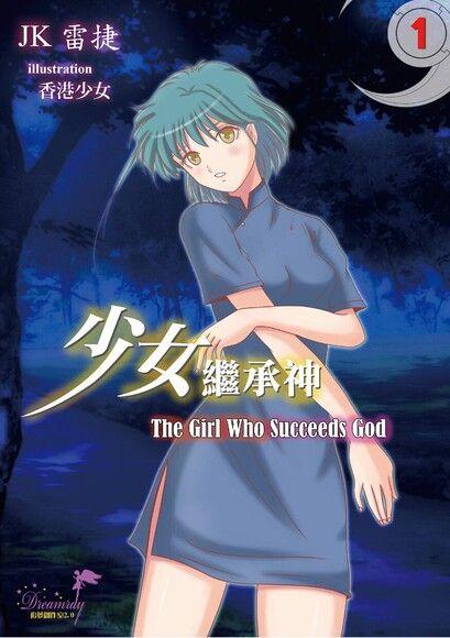 少女繼承神 The Girl Who Succeeds God(1)