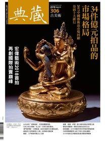 典藏古美術 03月號/2018 第306期