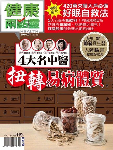 健康兩點靈月刊 01月號/2014 第28期