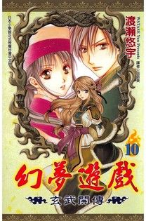 幻夢遊戲-玄武開傳(10)