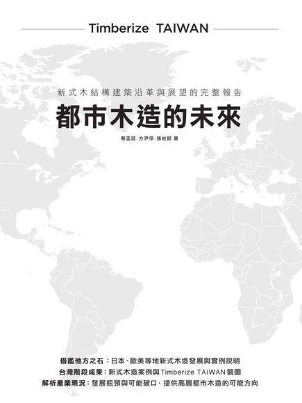 Timberize TAIWAN─都市木造的未來