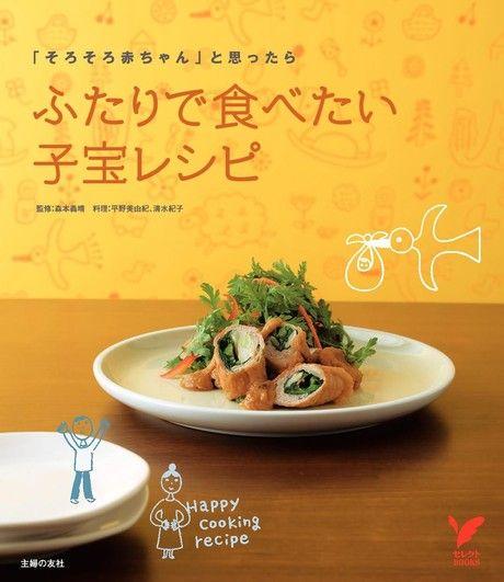 兩人一起吃的食譜 創造易受孕的體質(日文書)