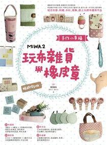 【电子书】手作小幸福:MiWA.2玩布雜貨與橡皮章(暢銷修訂版)