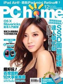 PC home 電腦家庭 12月號/2013 第215期