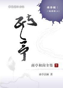 南亭和尚全集(七)