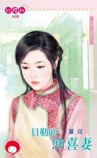貝勒的沖喜妻【紅杏不出牆之二】(限)