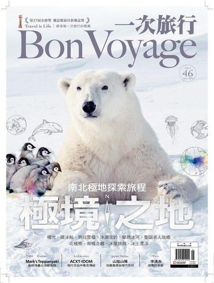 Bon Voyage一次旅行 01月號/2016 第46期