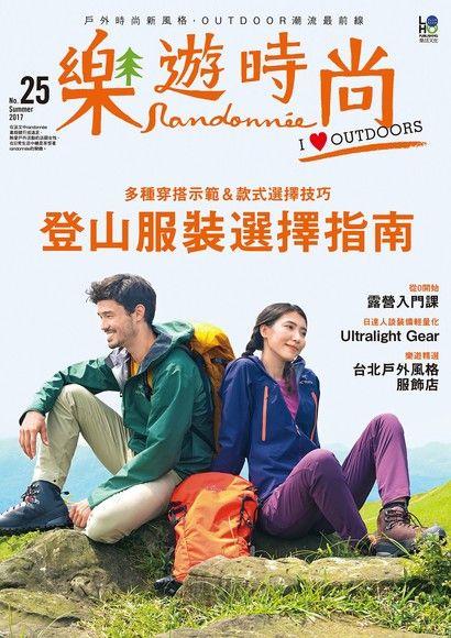 樂遊時尚 Randonnée No.25