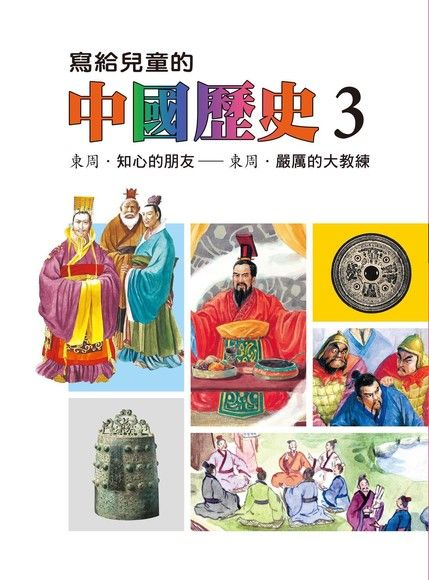 寫給兒童的中國歷史(第三冊)