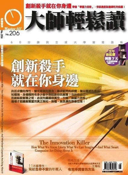 大師輕鬆讀206:創新殺手就在你身邊
