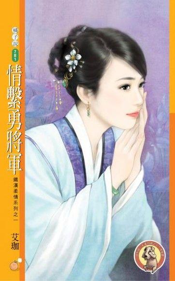 情繫勇將軍【鐵漢柔情系列之一】(限)