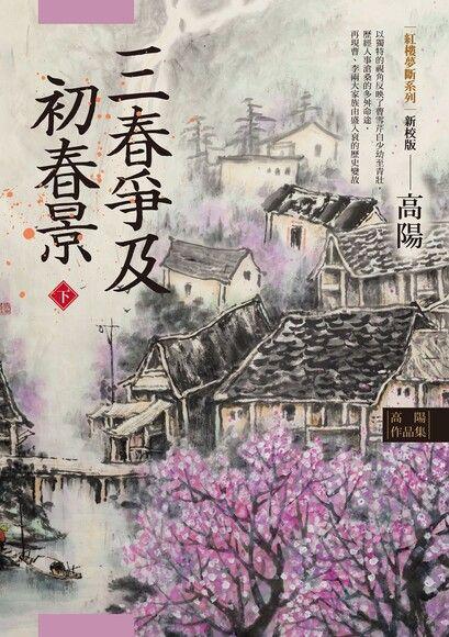三春爭及初春景(下)