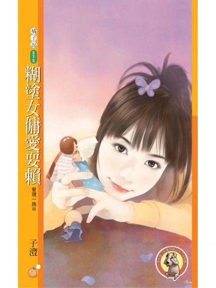 糊塗女傭愛耍賴【愛現一族Ⅲ】(限)