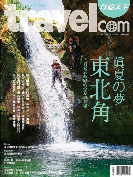 行遍天下旅遊雜誌 07月號/2015 第279期