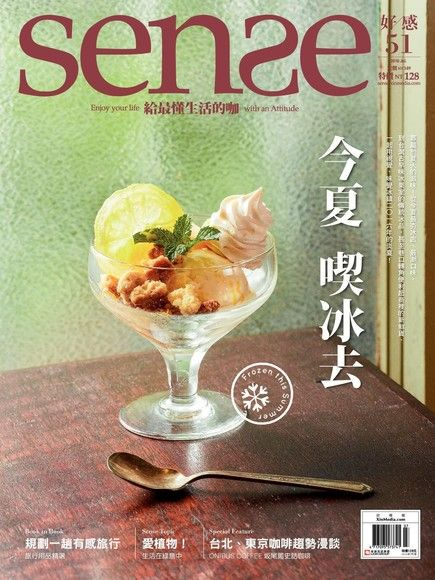 Sense好感 07月號/2016 第51期