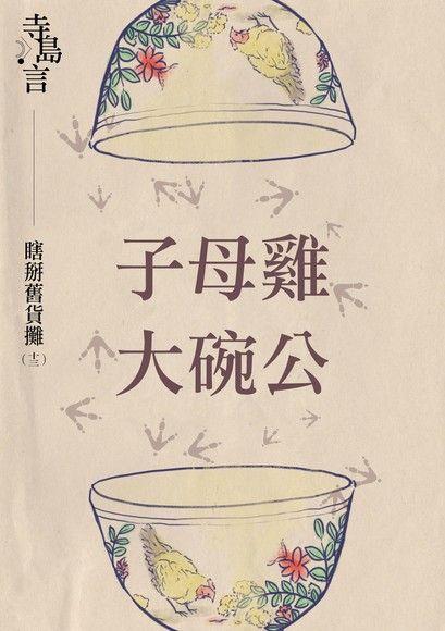瞎掰舊貨攤(十三):子母雞大碗公