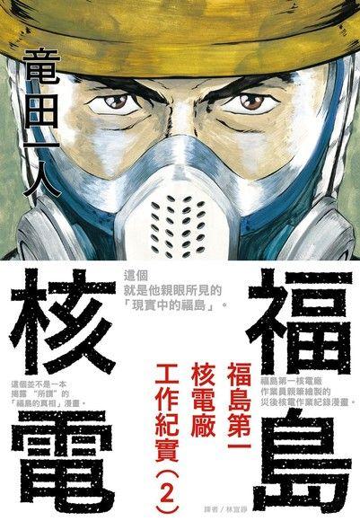 福島核電 福島第一核電廠工作紀實(2)