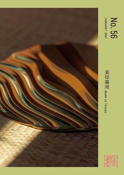 美印臺南 Made in Tainan 56期 2021年01月出版