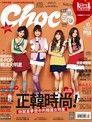 Choc 恰女生 10月號/2012 第131期