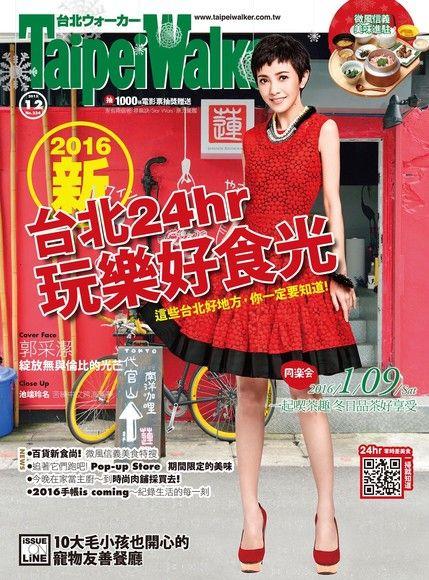 Taipei Walker 224期 12月號