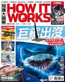 HOW IT WORKS知識大圖解國際中文版 03月號/2019 第54期
