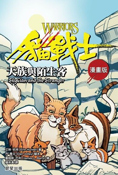 貓戰士漫畫版:天族與陌生客