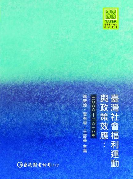 臺灣社會福利運動與政策效應:2000-2018年