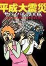 大震災的救命書─保護家人的200招(日文書)