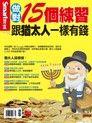 Smart 智富 密技 No.78:做對15個練習 跟猶太人一樣有錢
