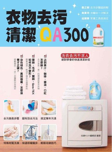 衣物去污清潔QA300