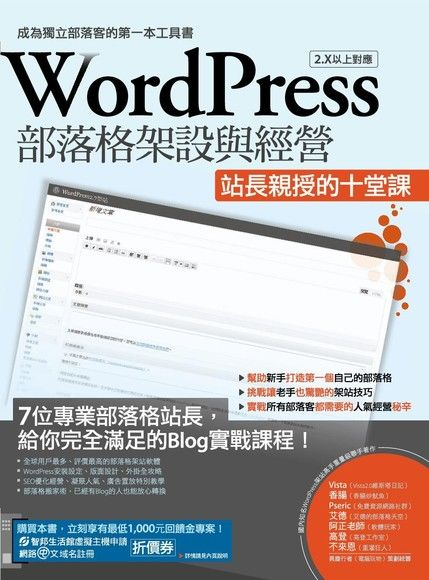 WordPress部落格架設與經營:站長親授的十堂課(平裝)
