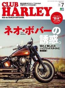 CLUB HARLEY 2020年7月號 Vol.240 【日文版】