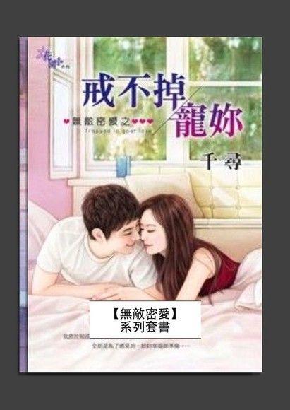 【無敵密愛】系列套書