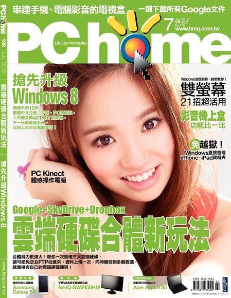 PC home 電腦家庭 07月號/2012 第198期