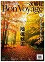 Bon Voyage一次旅行 09月號/2014 第30期