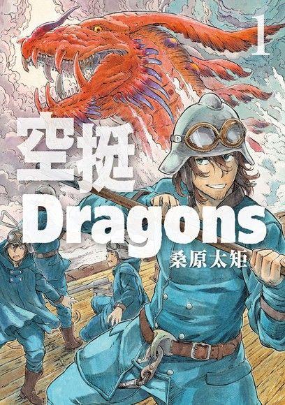 空挺Dragons (1)