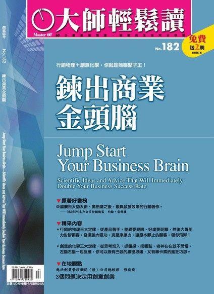 大師輕鬆讀182:鍊出商業金頭腦